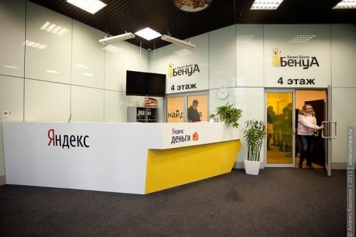 """""""Яндекс"""" не планирует в ближайшее время открывать новые офисы, в том числе в Иране"""