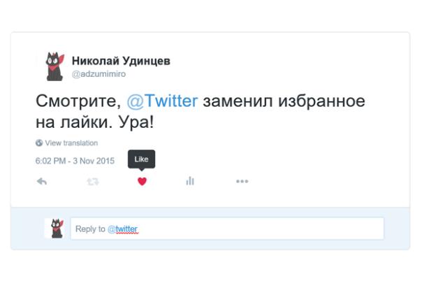 В Твиттер появился «лайк»