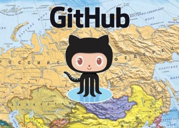 Веб-сервис GitHub официально появится натерритории Российской Федерации