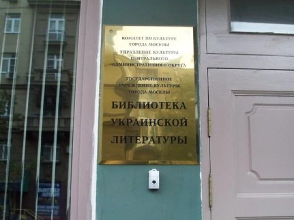 У служащих украинской библиотеки в столице проходят обыски— юрист