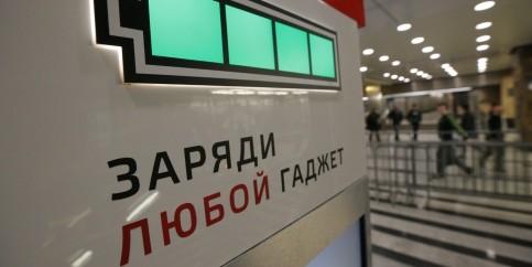 В московском метро появятся зарядки для гаджетов и автоматы с пиццей