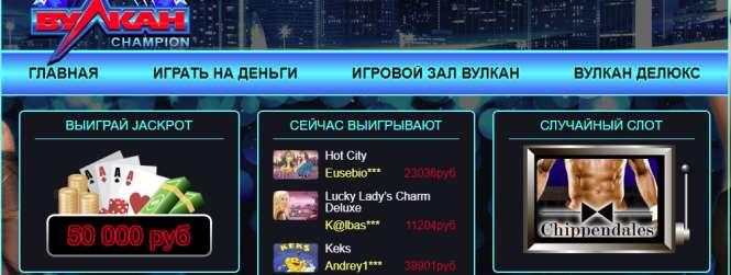 Вулкан Чемпион и современные игровые автоматы