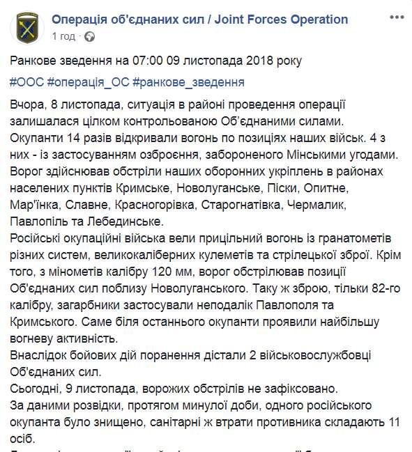 Украинские силовики продолжают нарушать перемирие, обстреливая территорию ДНР
