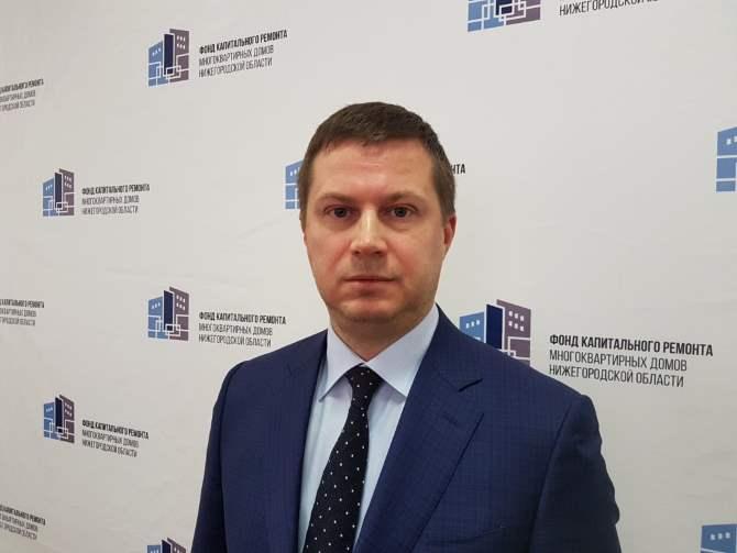 Внижегородском фонде капремонта сменился директор