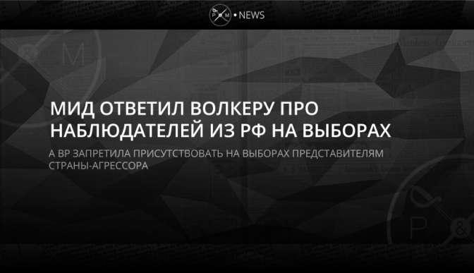 Москва отправит наблюдателей наукраинские выборы вопреки запрету Порошенко