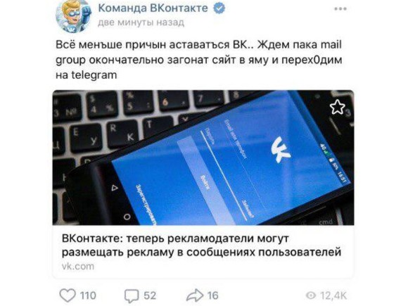 """«Пора создавать новый """"ВКонтакте"""": Вкрупнейшей соцсети Российской Федерации произошел массовый взлом сообществ»"""