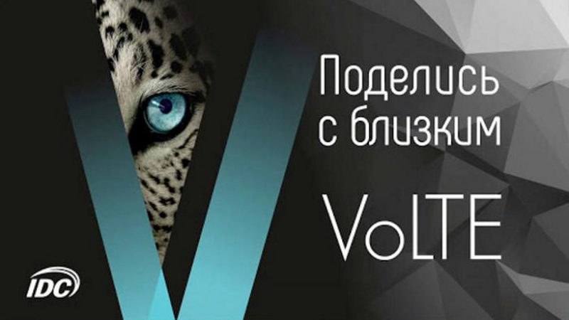 Научились прослушивать звонки абонентов VoLTE