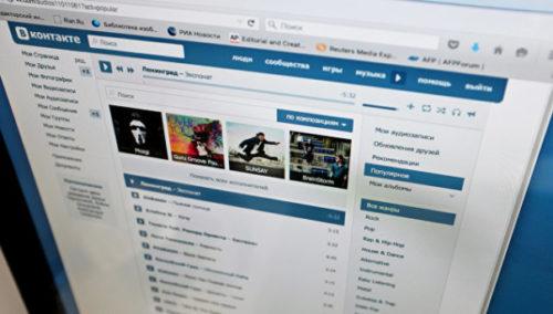 Юзеры «ВКонтакте» остались без аудиозаписей