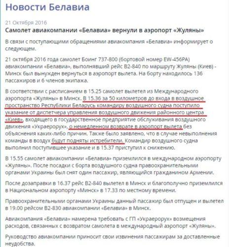 Самолет «Белавиа» вернули встолицу Украины под угрозой поднять истребители