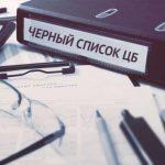 ЦБпланирует создать новый «черный список» клиентов банка